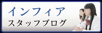 医歯薬専門予備校インフィア 滋賀咲くブログ