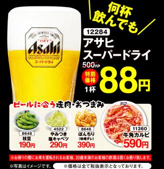 牛角 ビール 88 円