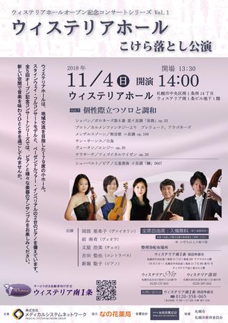 ウィステリアホール オープン記念コンサートシリーズVol.1