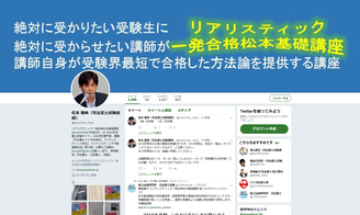 Twitter 松本 雅典(司法書士試験講師)