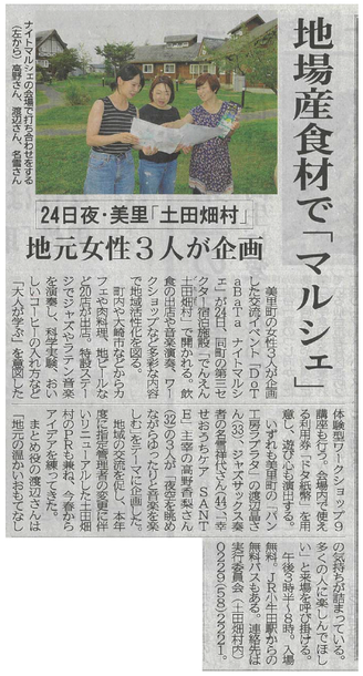 河北新報より(8月22日付 朝刊)