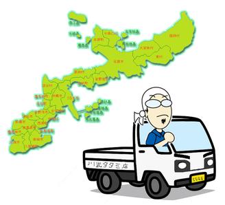 沖縄 畳 つくります