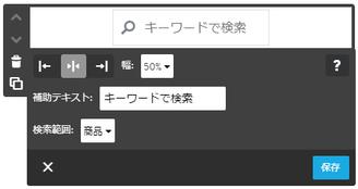 表示位置、検索窓の幅、補助テキスト、検索範囲を変更