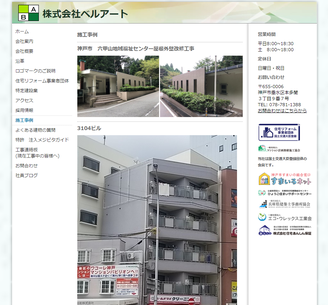施工事例のページ