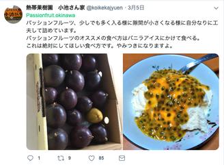 パッションフルーツのオススメの食べ方を紹介