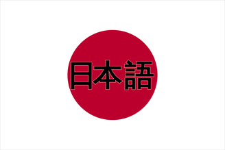 Japanese Language Flag