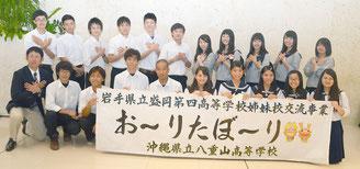 八重山高校と盛岡四高の姉妹都市交流は今年で20週年になる=22日、石垣空港