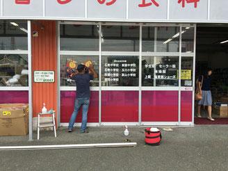 ガラス面へカッティング文字と出力フィルム貼り/豊橋市石巻の現場