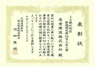 上士幌北地区 新誠排水路56号工区工事 表彰状
