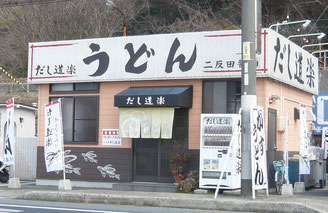 【吉浦店】