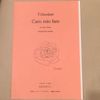 フルート三重奏楽譜 Caro mio ben by sakuko  カロミオベン