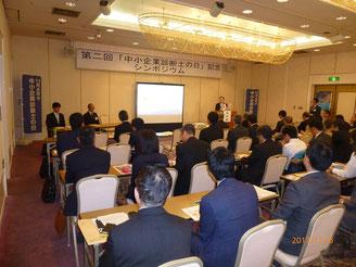 山口県協会「中小企業診断士の日記念シンポジウム」