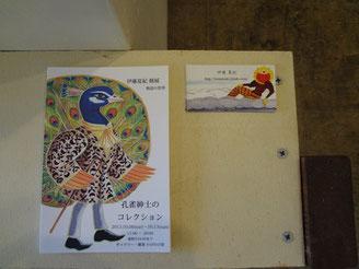 孔雀紳士のコレクションDMとカード