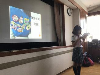 台湾のスカウトがおうちに来ました。