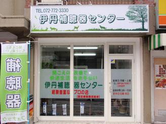 伊丹郵便局の産業道路挟み東向い(ほっかほっか亭の隣)