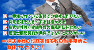 名古屋の株式会社の設立