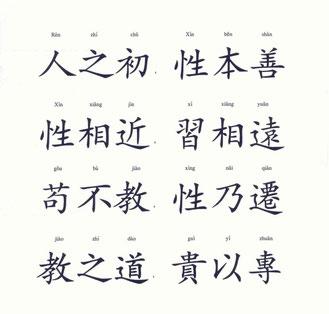 三字经(Three Character Classic)