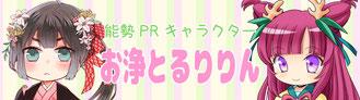 能勢PRキャラクターお浄&るりりんHPバナー
