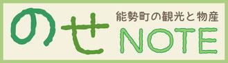 能勢町観光協会HPバナー