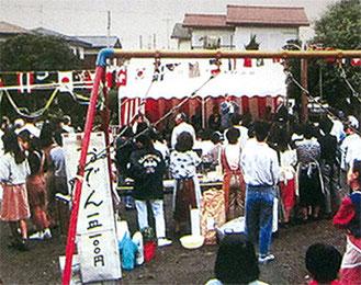 初期の頃の自治会祭り
