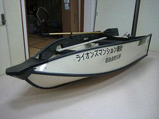 自治会で購入したボート
