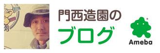 門西造園(浜松市)のブログ(アメブロ|Ameba)