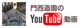 門西造園(浜松市)のYouTube動画