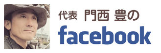 門西造園(浜松市)のFacebook