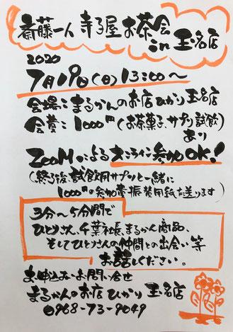 斎藤一人 寺子屋お茶会in玉名店。詳細はチラシ画像をタッチしてね。