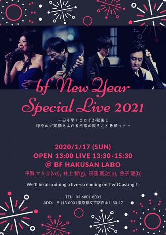 """1/17(日)bf new year special live & live streaming 2021   bf ジャズスクールより """"会場観覧は10名様限定"""" ツイキャスライブ配信"""