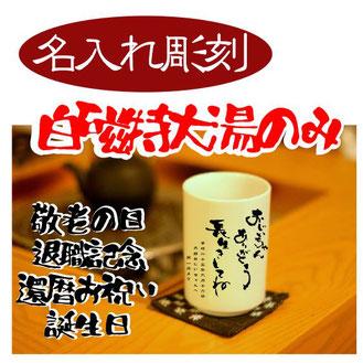 名入れ 特大 湯のみ 敬老の日 還暦祝い 退職記念品 ピヨ卵ワイド あるある川柳