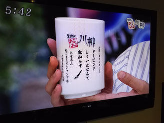 YBCピヨ卵ワイド 笑助のあるある川柳 7-Colors鶴岡ガラスアート工房 記念品 特大湯呑
