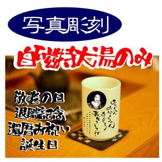 名入れ 特大 湯のみ 敬老の日 還暦祝い 退職記念品 ピヨ卵ワイド あるある川柳 写真彫刻