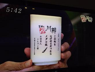 YBCピヨ卵ワイド 笑助のあるある川柳 7-Colors鶴岡ガラスアート工房 記念品
