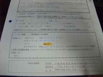 風疹注射記録票