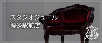 スタジオジュエルⅡ 博多駅前店