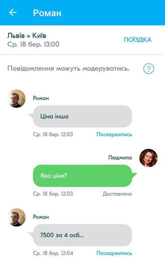 Скрин со страницы Людмила Білека Facebook