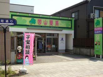 新潟市の漢方薬専門店「西山薬局」の店舗外観
