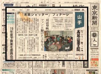 東京新聞 2019年3月27日 掲載記事