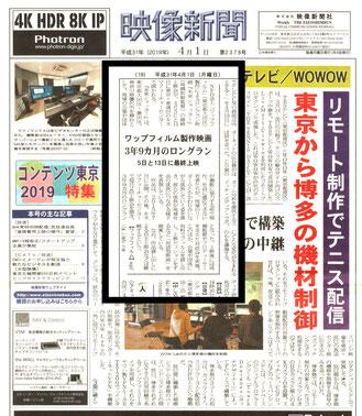 映像新聞 2019年4月1日 掲載記事