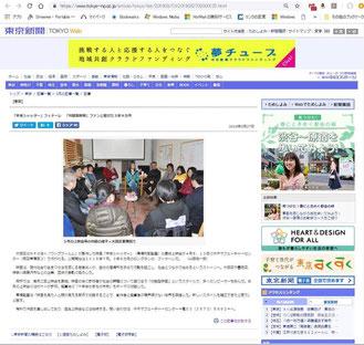 TOKYO WEB版