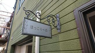 志茂店入り口