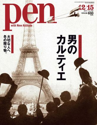 雑誌『Pen』No.350 (12月2日発売)
