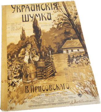 Украинские шумки Присовского, нотная обложка