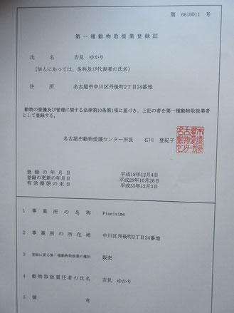 動物取り扱い業登録証