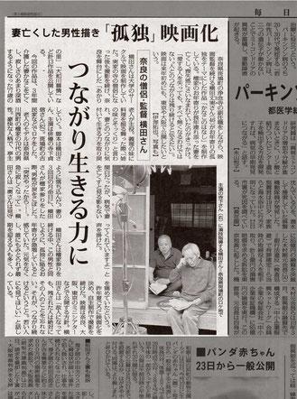 毎日新聞2012年8月28日(クリックで拡大)
