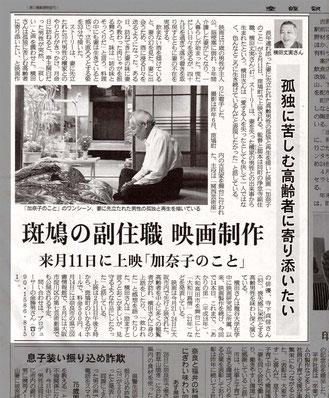 産経新聞2013年1月25日(クリックで拡大)