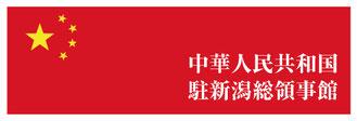 中華人民共和国駐新潟総領事館サイトへ