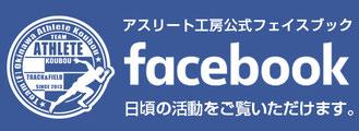 総合型地域スポーツクラブ アスリート工房 フェイスブック