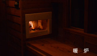 タイニーハウスジャパン 暖炉